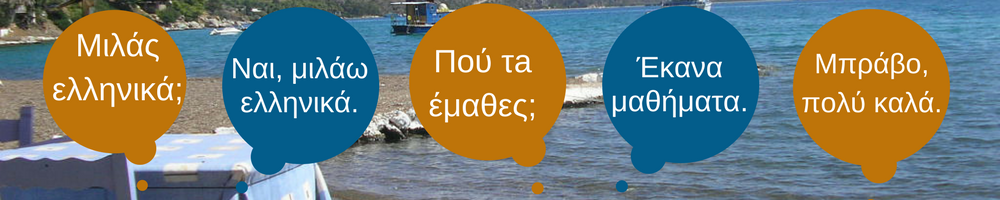 μιλάς ελληνικά;