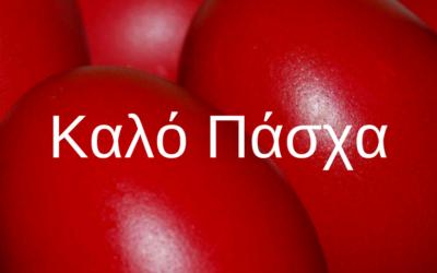 Το ελληνικό Πάσχα