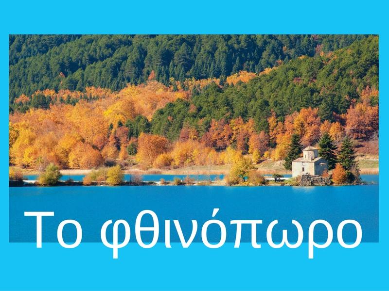 Grieks lezen- το Φθινόπωρο