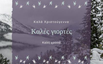 Καλές γιορτές – de verbuiging van het bijvoeglijk naamwoord καλός