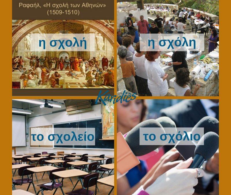 Grieks leren met homoniemen