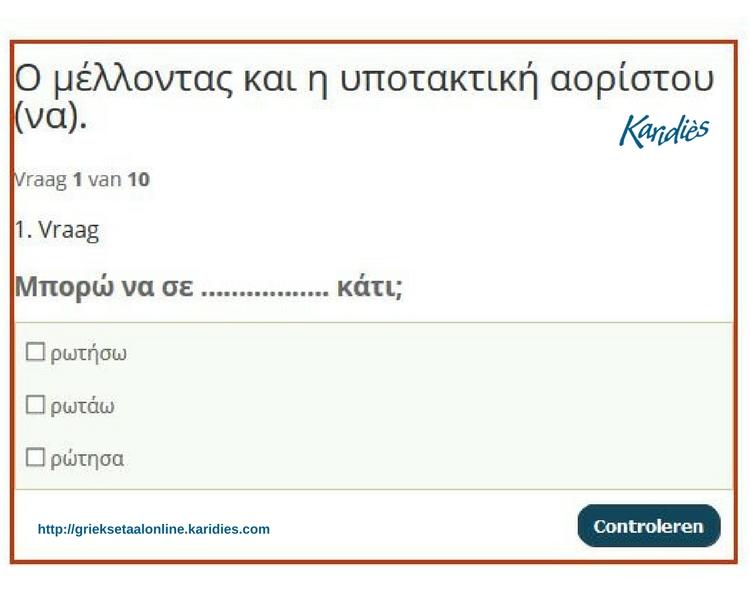 Multiple choice vragen Grieks online