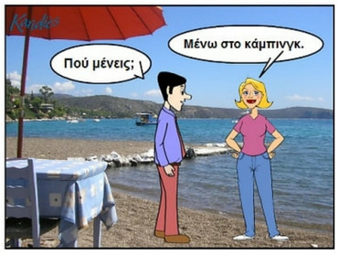 11 veelgestelde vragen door Grieken