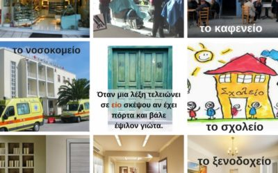 Grieks leren, woorden op -είο