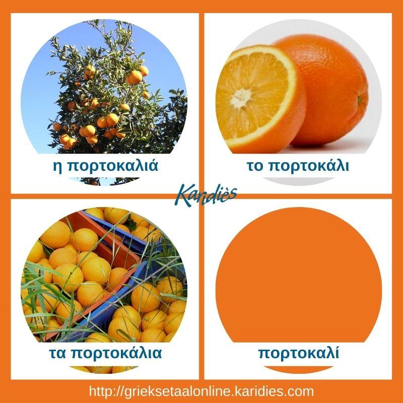 sinaasappels Grieks