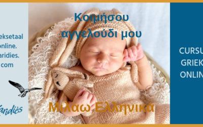Κοιμήσου αγγελούδι μου