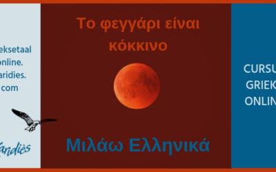 Το φεγγάρι είναι κόκκινο
