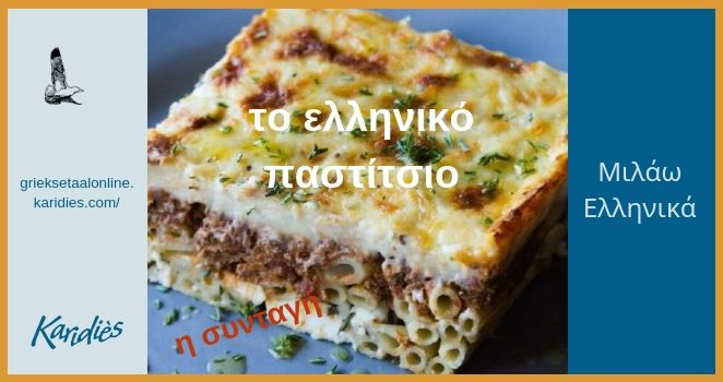 Recepten in het Grieks