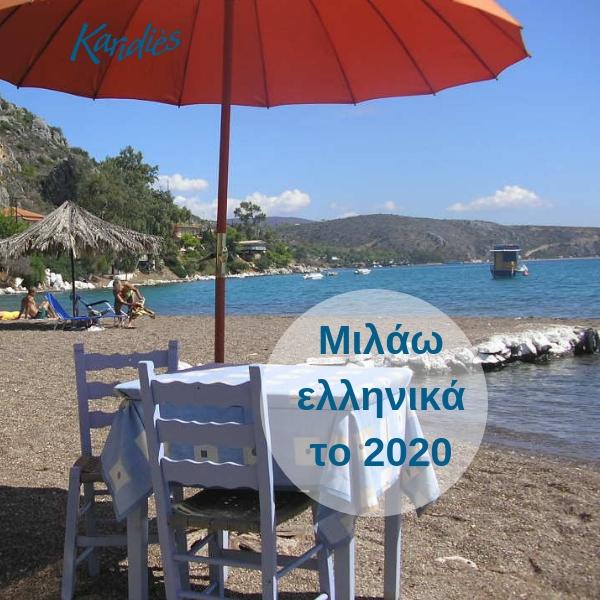 Ik spreek Grieks in 2017