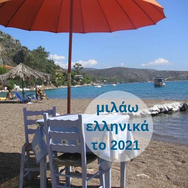ik spreek Grieks in 2021