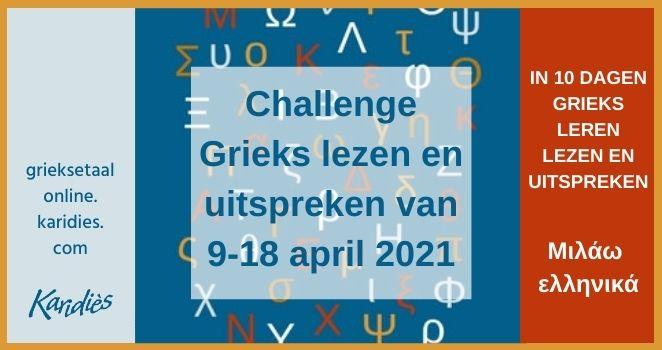 Challenge Grieks lezen en uitspreken