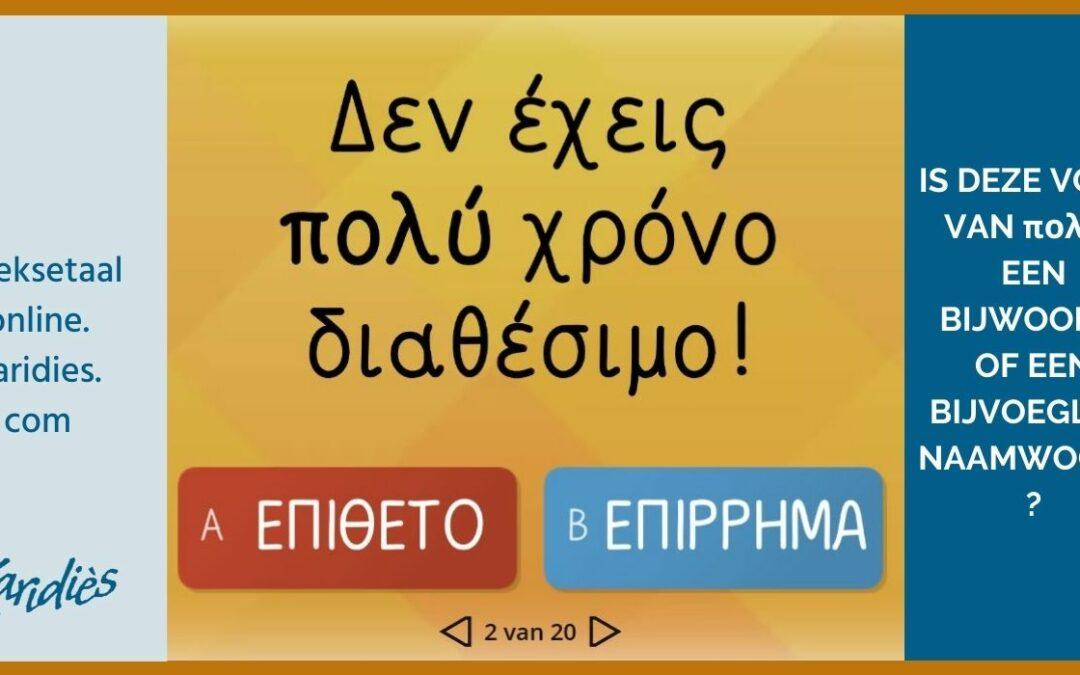 Bijvoeglijk naamwoord of bijwoord van πολύς