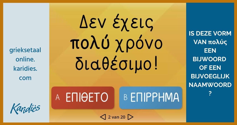 πολύς bijwoord of bijv. naamwoord