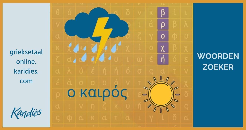 Grieks woordenzoeker